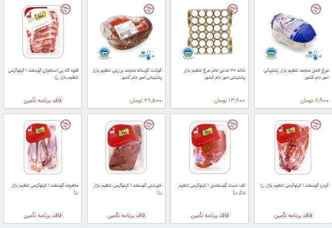 فروش اینترنتی گوشت قرمز آغاز نشده، متوقف شد