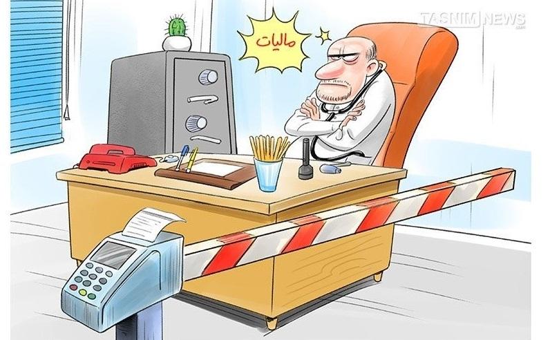 وضعیت این روزهای پزشکان!