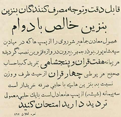 آگهی فروش بنزین در دهه ۱۳۱۰+ عکس
