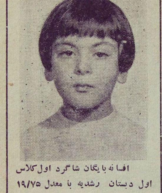 افسانه بایگان وقتی کلاس اول دبستان بود + عکس