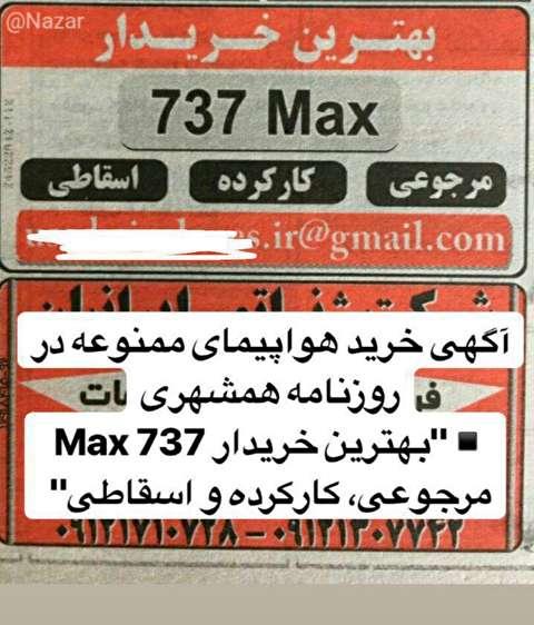 آگهی خرید بوئینگ مکس ۷۳۷ در جراید کشور!