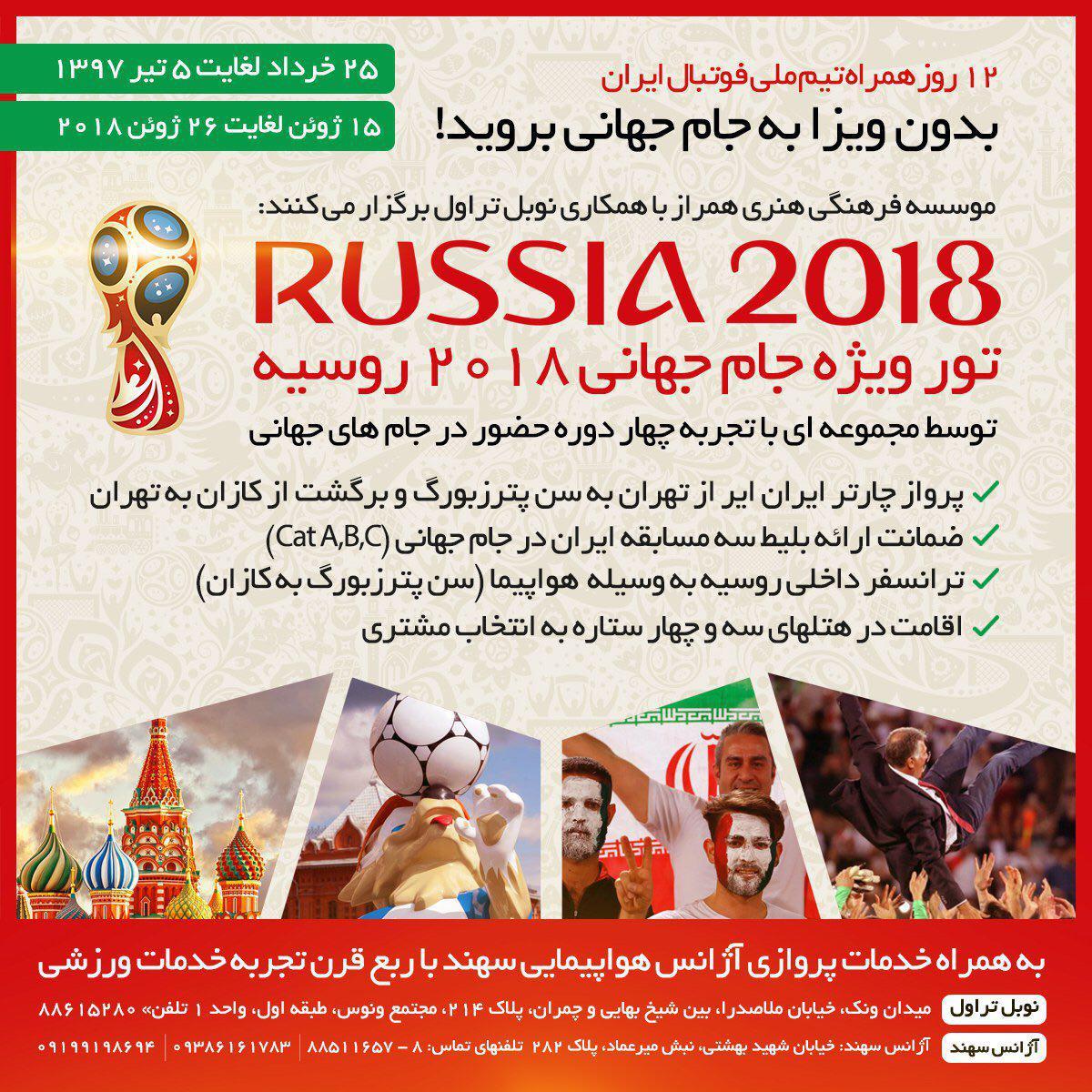 آنهایی که می خواهند به جام جهانی بروند، بخوانند