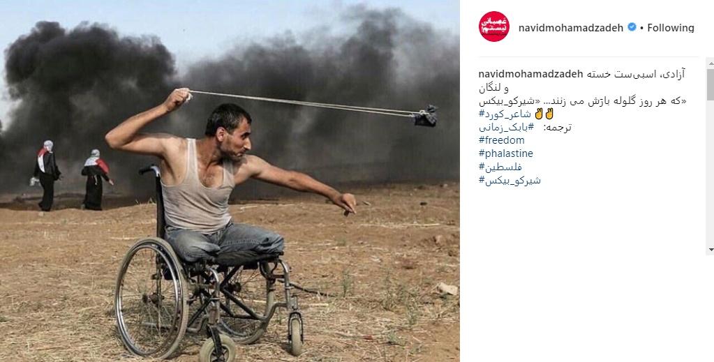 واکنش نوید محمدزاده به شهادت جوانی که عکسش جهان را تکان داد+ عکس