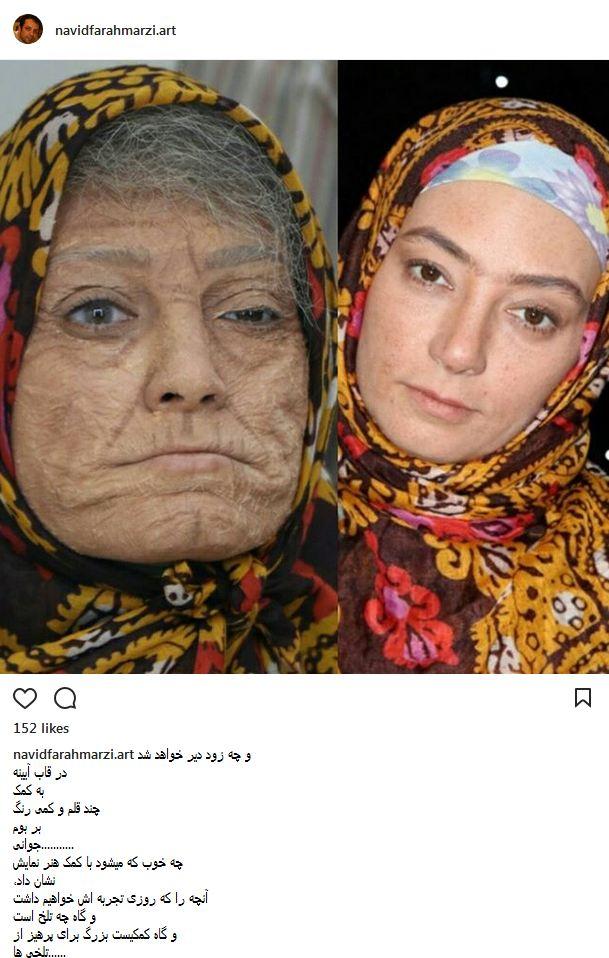 گریم سالخوردگی بازیگر زن ایرانی! +عکس