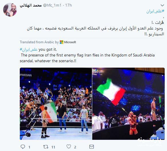 جنجال «پرچم ایران» در مسابقات «کشتی کج» عربستان