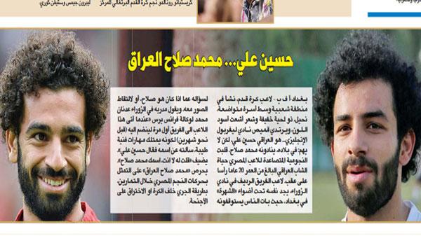 شباهت عجیب بازیکن عراقی به «محمد صلاح»