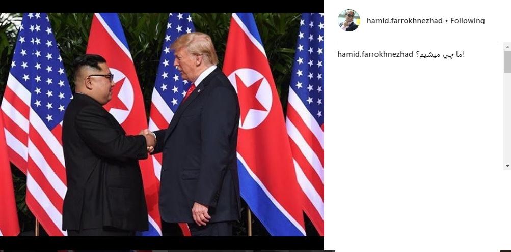واکنش حمید فرخنژاد به دیدار ترامپ و اون+ عکس