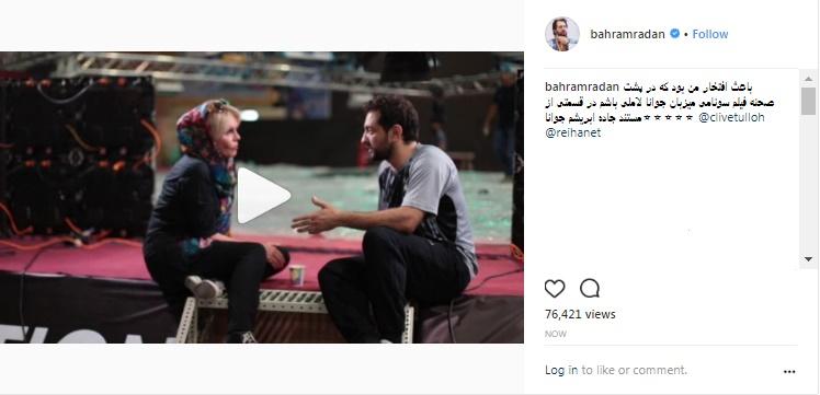 بهرام رادان در کنار بازیگر زنِ انگلیسی +عکس