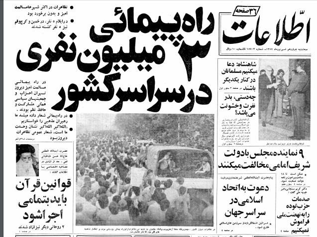تظاهرات میلیونی در سراسر ایران بعد از نماز عید فطر سال 1357