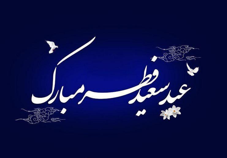جمعه اول ماه شوال المکرم و عید سعید فطر است