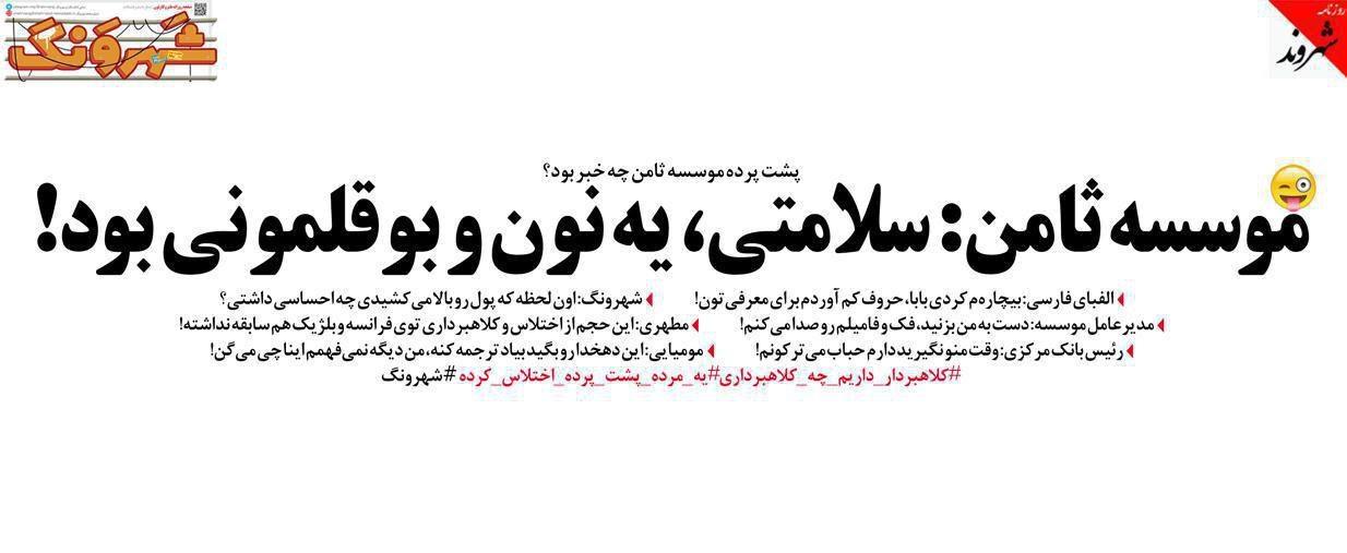 مدیر ثامنالحجج تهدید کرد! +عکس