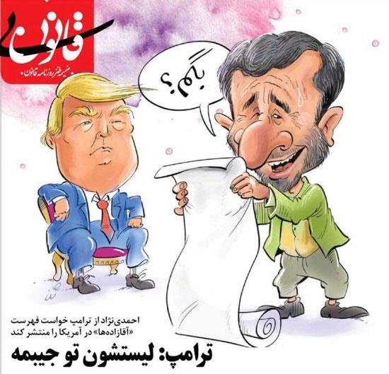 پاسخ ترامپ به درخواست احمدینژاد!