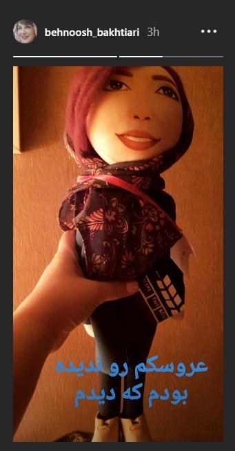 عروسک بهنوش بختیاری! +عکس