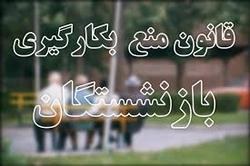 مهلت 2 ماهه به بازنشستگان برای تحویل پست دولتی