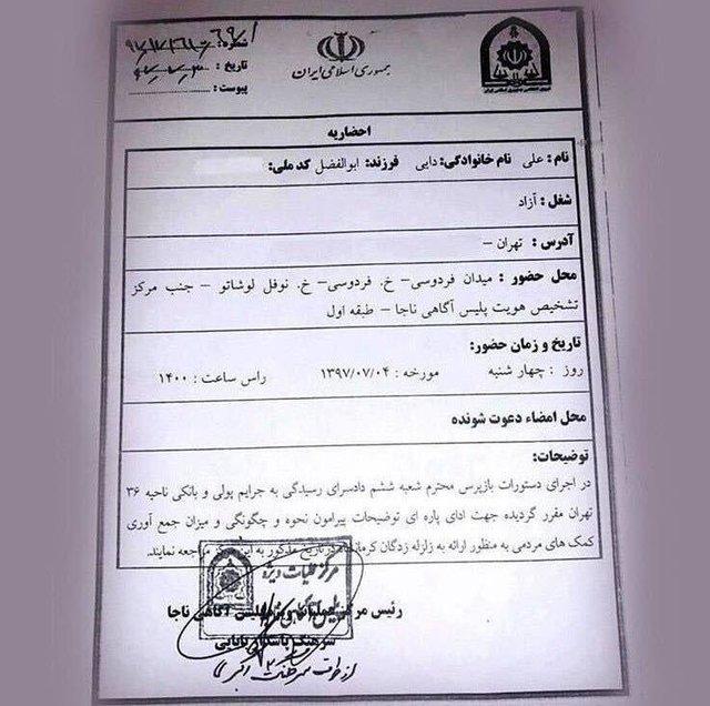 «علی دایی» به اداره آگاهی احضار شد