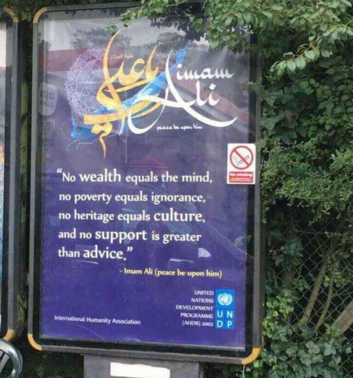 نهج البلاغه در خیابانهای لندن! +عکس