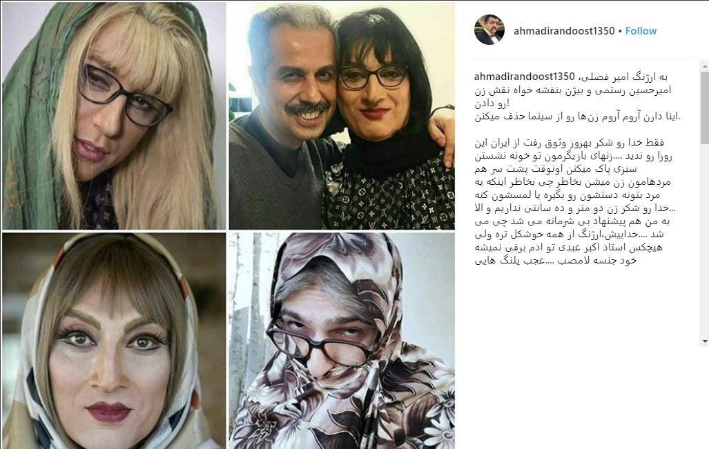 کنایه بازیگر ایرانی به آرایش زنانه مردان بازیگر +عکس