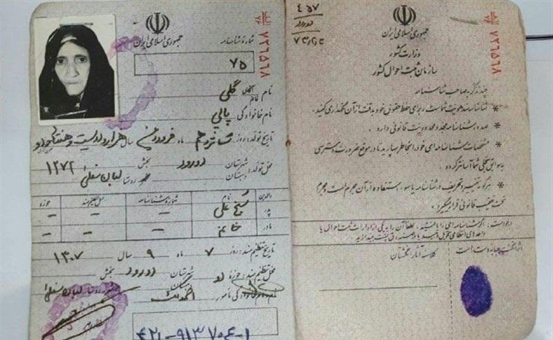 پیرترین زن ایران درگذشت +عکس
