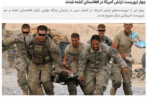 تیتر جالب و پر معنا در روایت هلاکت سربازان آمریکایی