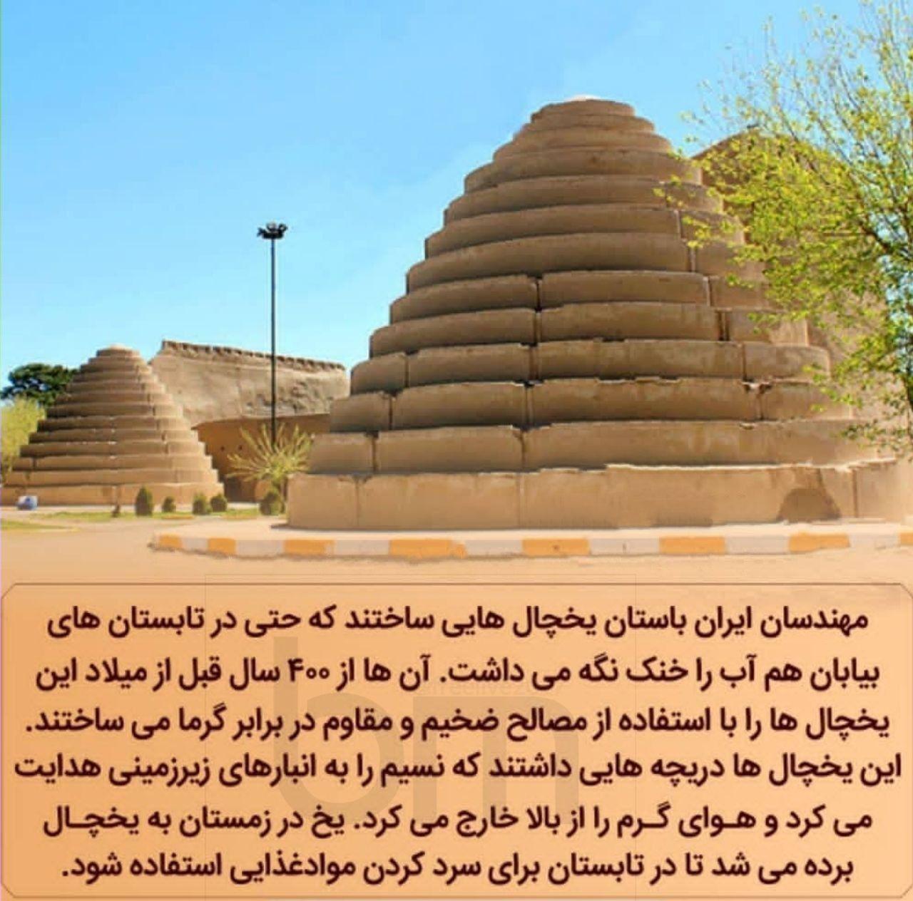 ساخت یخچال توسط مهندسین ایران باستان + عکس