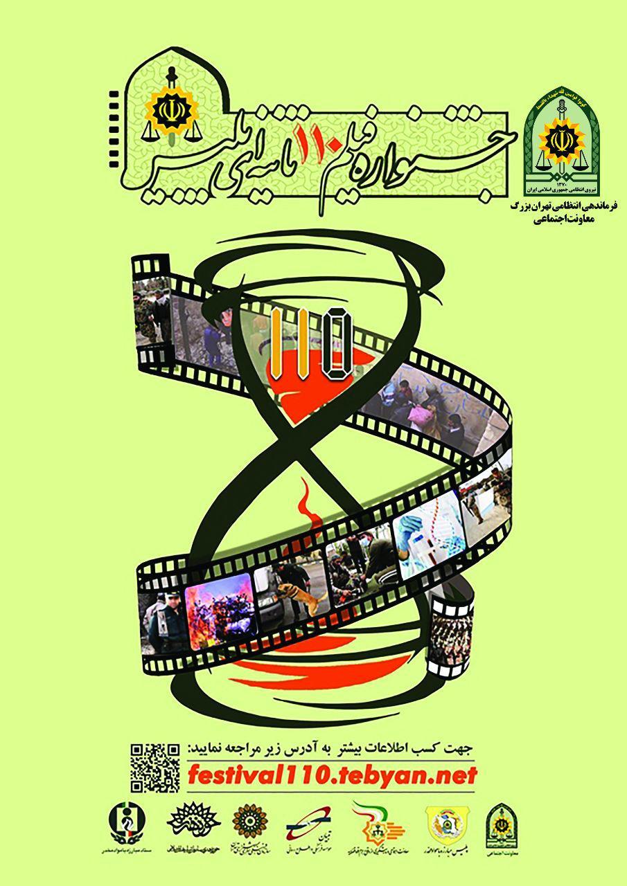 نخستین جشنواره ملی فیلم ۱۱۰ ثانیهای مردم و امنیت