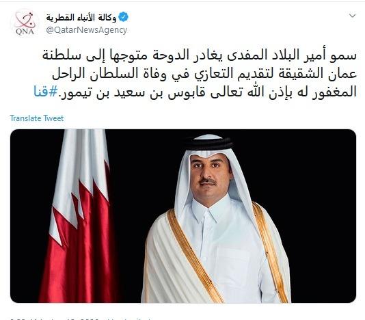 امیر قطر امروز یکشنبه به تهران سفر میکند