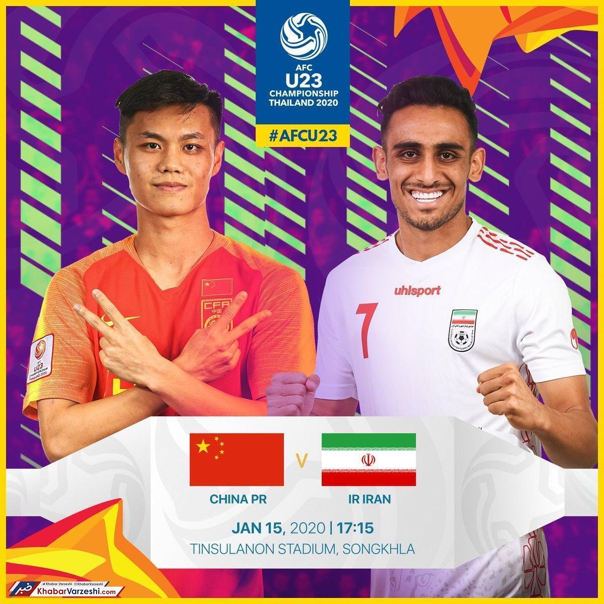 عکس| پوستر AFC برای بازی سرنوشتساز امیدهای ایران و چین