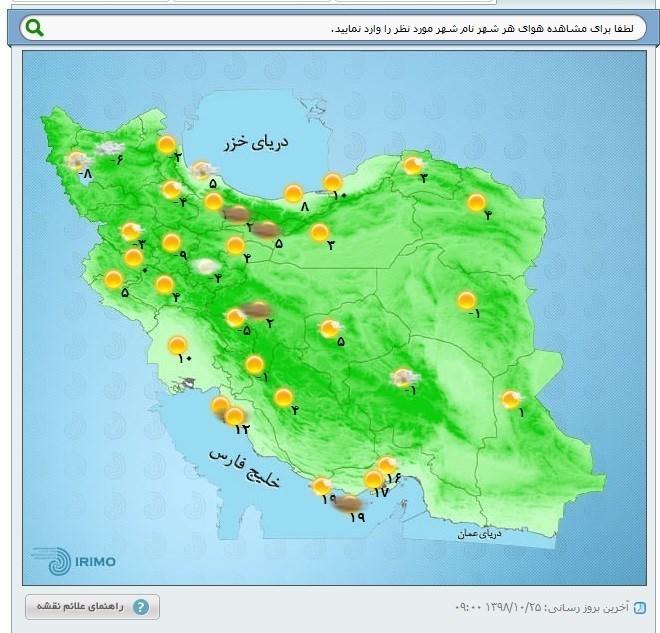 هواشناسی ایران۹۸/۱۰/۲۵ | خبر خوش برای علاقهمندان به برف/تهران سفیدپوش میشود