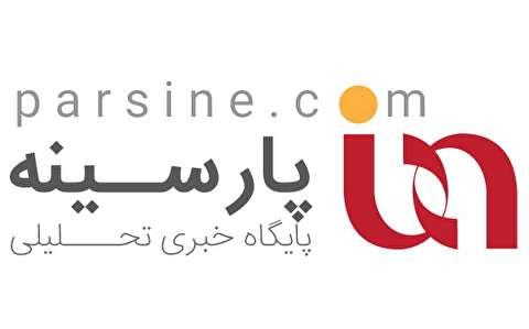 صوت/ اخبار اقتصادی روز با رادیو پارسینه چهارشنبه، ۱۶ بهمن