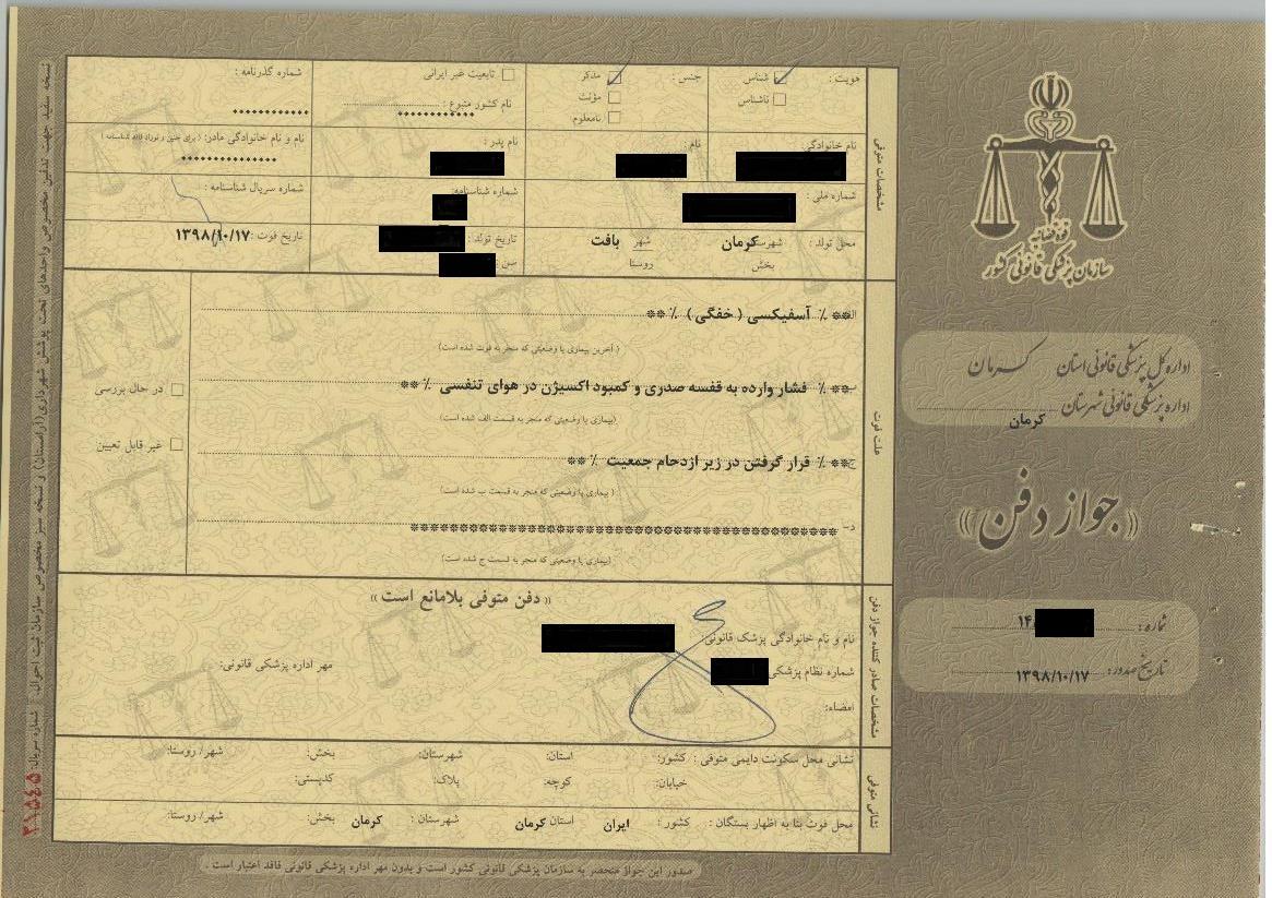 توضیحات پزشکی قانونی درباره گواهی فوتهای منتشر شده حادثه کرمان