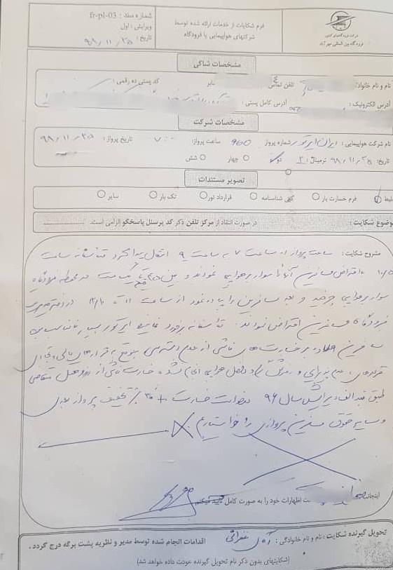 تاخیر ۸ ساعته پرواز تهران-مشهد ایران ایرتور/ سرگردانی ۱۵۰ مسافر در فرودگاه