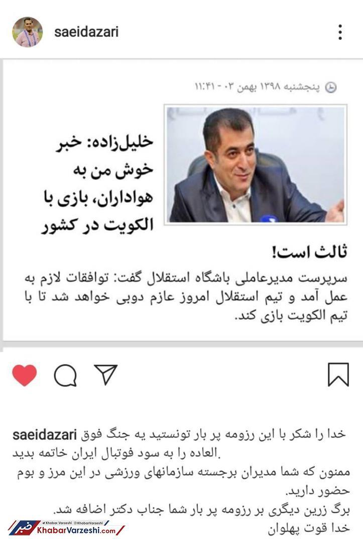 کنایه سنگین سعید آذری به مدیرعامل استقلال؛ مرسی که هستی! /عکس