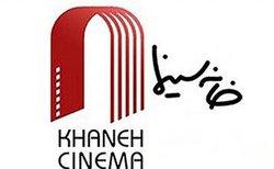 درخواست خانه سینما درباره رسولاف
