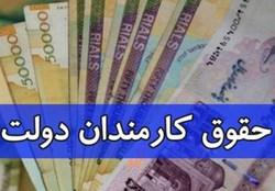 ابلاغ بخشنامه جدید دولت برای افزایش حقوق کارمندان دولت + سند