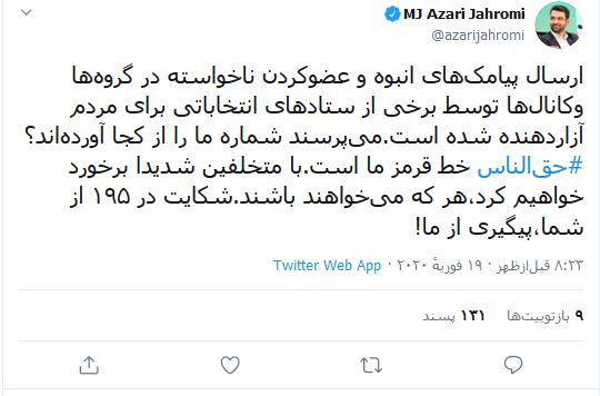 آذری جهرمی:عضویتهای ناخواسته در گروههای انتخاباتی فضای مجازی اطلاعرسانی شود