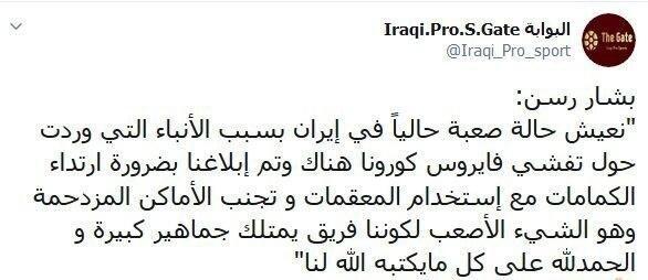 واکنش بشار رسن به شیوع کرونا در ایران