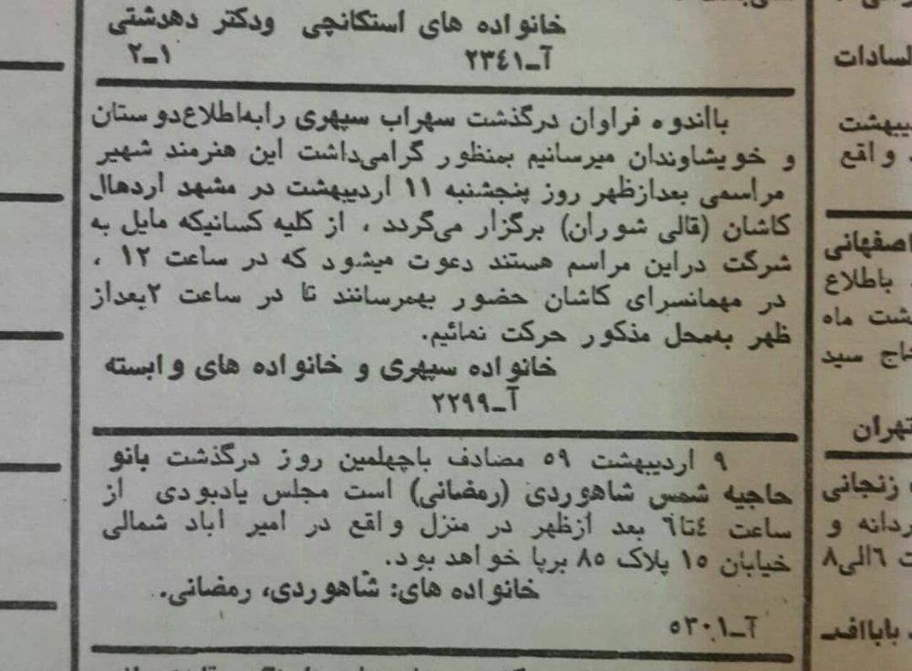 آگهی ساده درگذشت سهراب سپهری +عکس