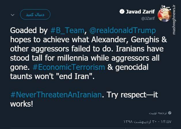 پاسخ ظریف به توئیت تهدید آمیز ترامپ