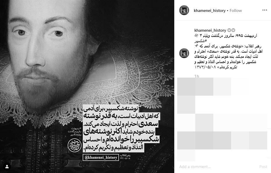 نظر رهبر معظم انقلاب درباره آثار شکسپیر/عکس نوشته