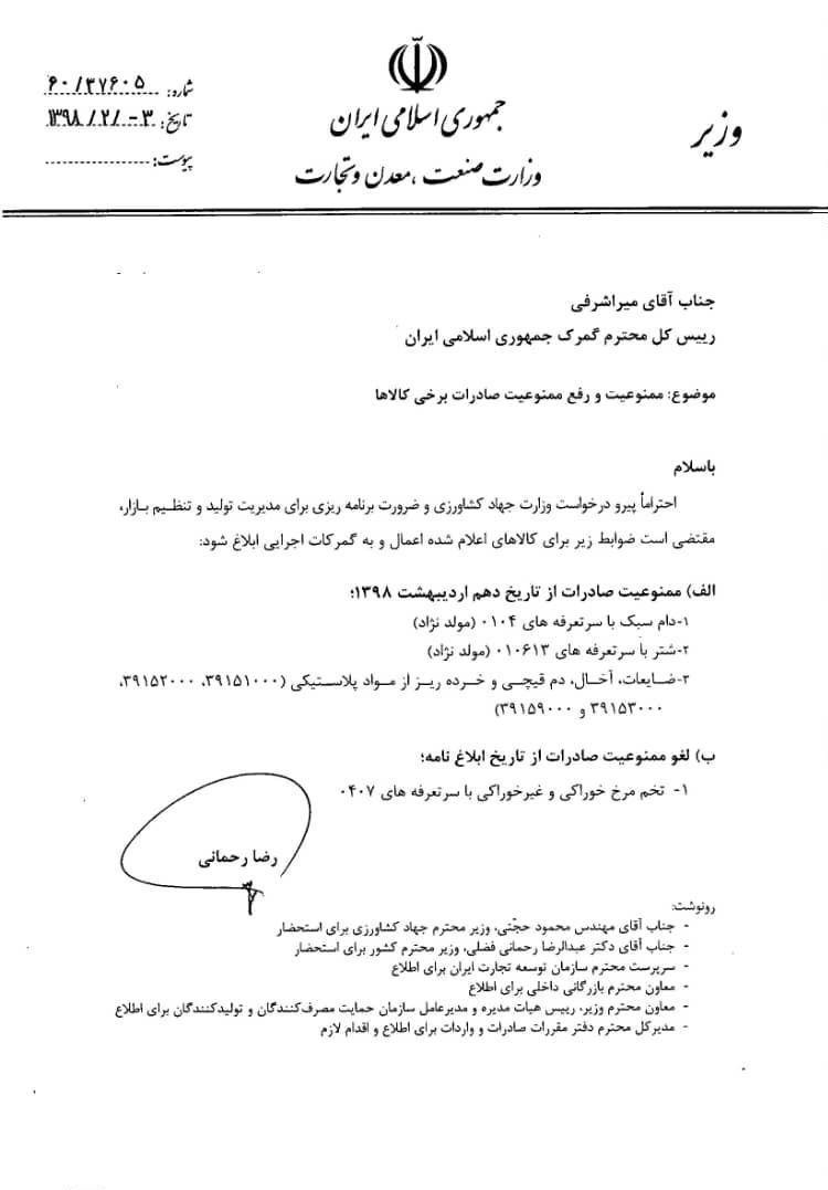 صادرات تخممرغ آزاد شد +سند