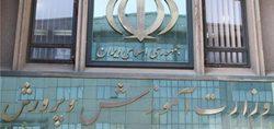 نخستین وعده سرپرست وزارت آموزش و پرورش؛ مدارس مهرماه با بخاری نفتی خداحافظی میکنند/ طرح رتبهبندی فرهنگیان را اجرا خواهیم کرد
