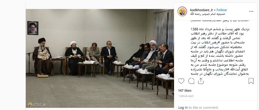 بازخوانی جلسه نمایندگان نامزدهای انتخاباتی سال ۸۸ با رهبری از زبان کدخدایی