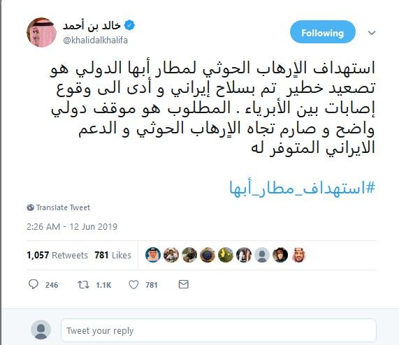 اتهامزنی جدید ریاض و منامه به تهران