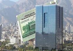 توسط بانک مرکزی؛