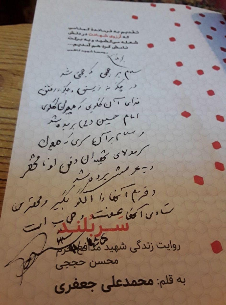 یادداشت سردار حاج قاسم سلیمانی بر کتاب «سربلند»+ عکس