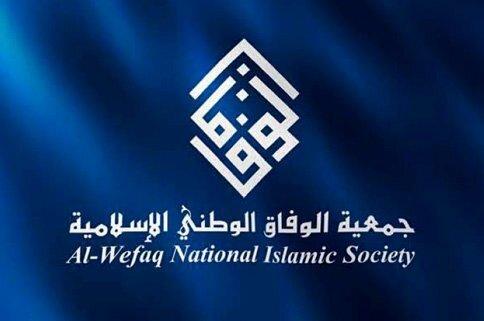 جمعیت الوفاق دیدار وزرای خارجه بحرین و اسرائیل را