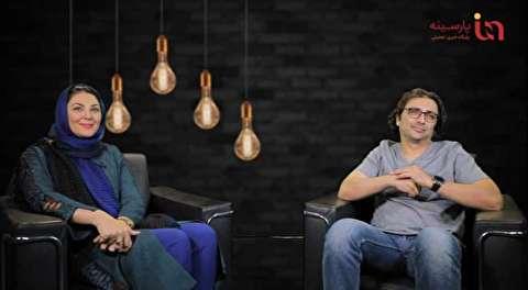 ویدیو| گفتگو با امین زندگانی و لاله اسکندری در خصوص خانواده دکتر ماهان