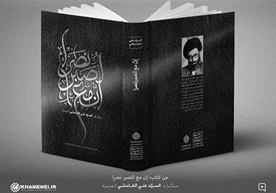 خاطرات رهبر انقلاب در عراق توزیع شد