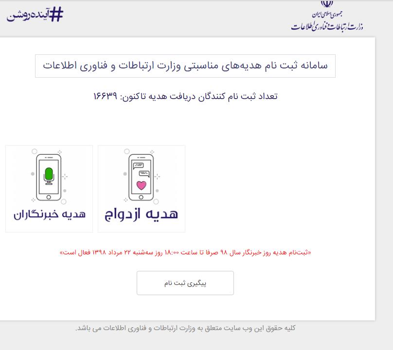 آخرین آمار از ثبت نام در سامانه اینترنت هدیه وزارت ارتباطات