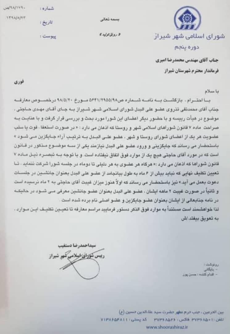 حاشیه در شورای شهر شیراز ادامه دارد؟+تصاویر
